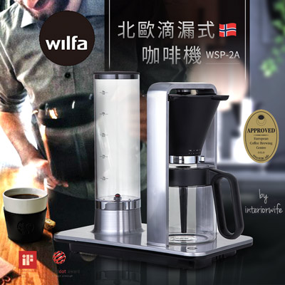 挪威wilfa 北歐滴漏式咖啡機