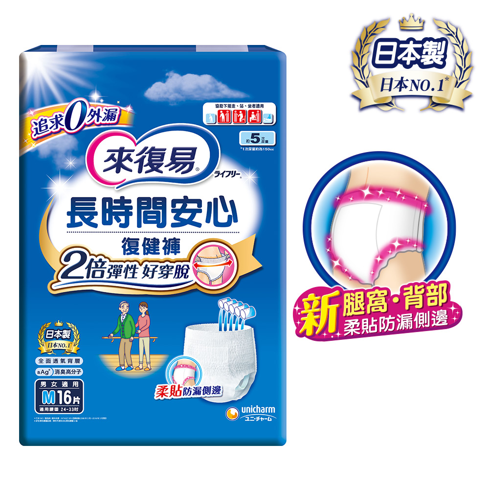 來復易 長時間安心復健褲(M)(16片/包)-成人紙尿褲