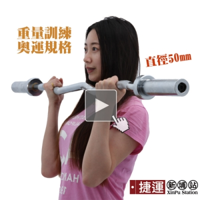健身舉重訓練槓鈴W桿1.2M附彈簧固定夾.胸肌訓練W型彎曲桿奧林匹克舉重槓鈴桿運動器材