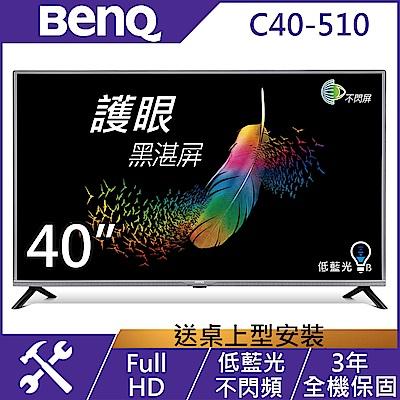 BenQ 40吋 Full HD 黑湛屏低藍光 液晶顯示器+視訊盒 C40-510