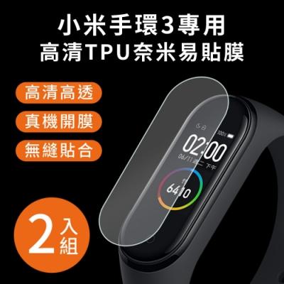 小米手環3專用 高清TPU奈米保謢貼膜(軟膜) 2入組