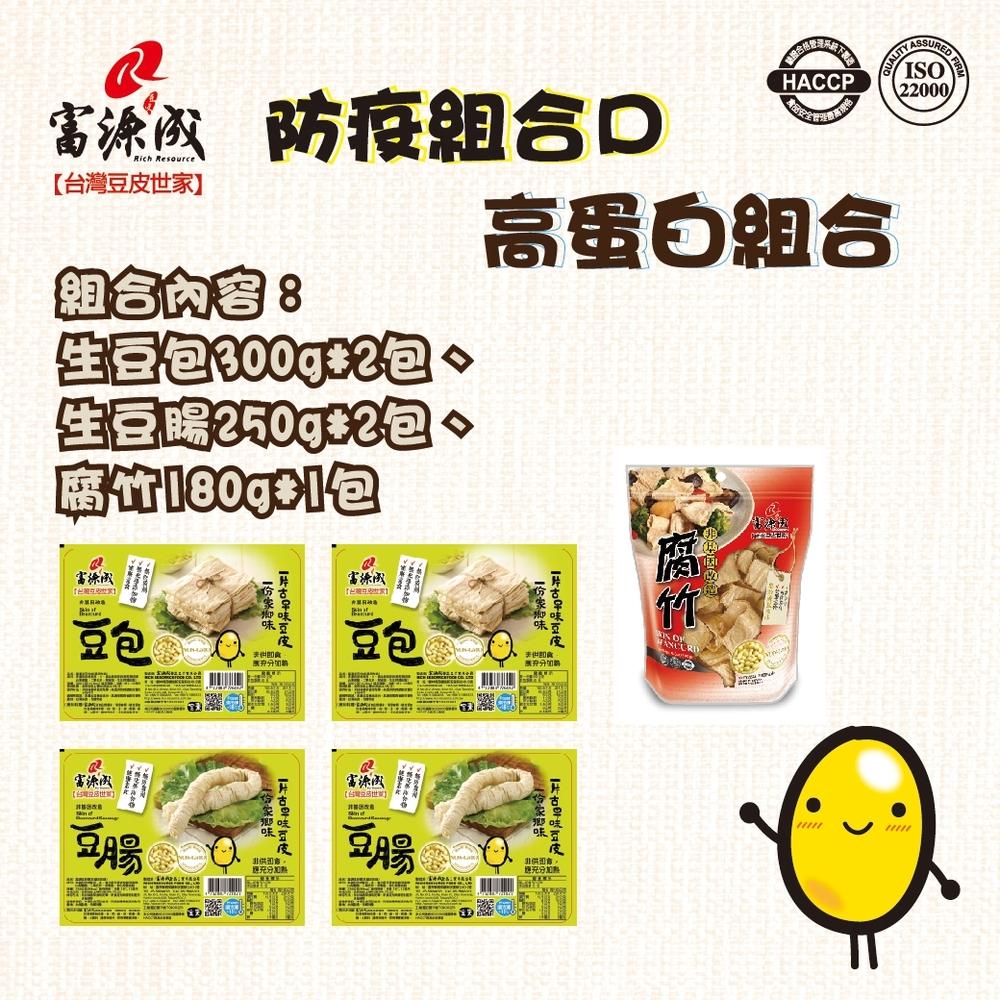 (任選) 富源成食品 高蛋白產品組合 純手工製作 素食可食-M1304