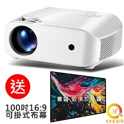 QHL 酷奇 130吋投影微型投影機 T40