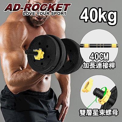 AD-ROCKET 升級款 環保槓鈴啞鈴兩用組合(40kg) 健身器材 舉重 核心訓練