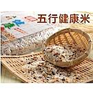 源順 五行健康米(1kg/包,共四包)
