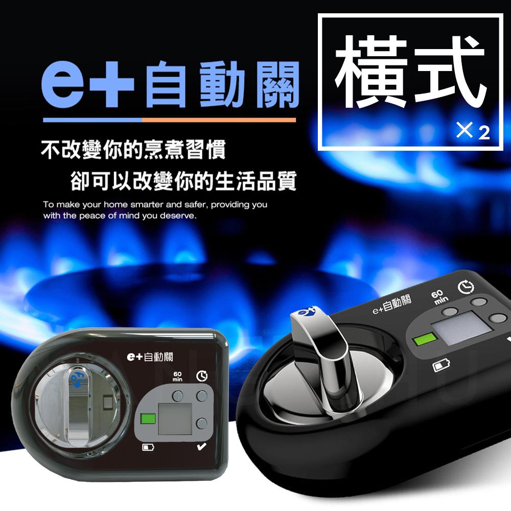 e+自動關-瓦斯爐安全控制系統瓦斯老人的好幫手安裝簡單自動關火安心提醒-橫式*2