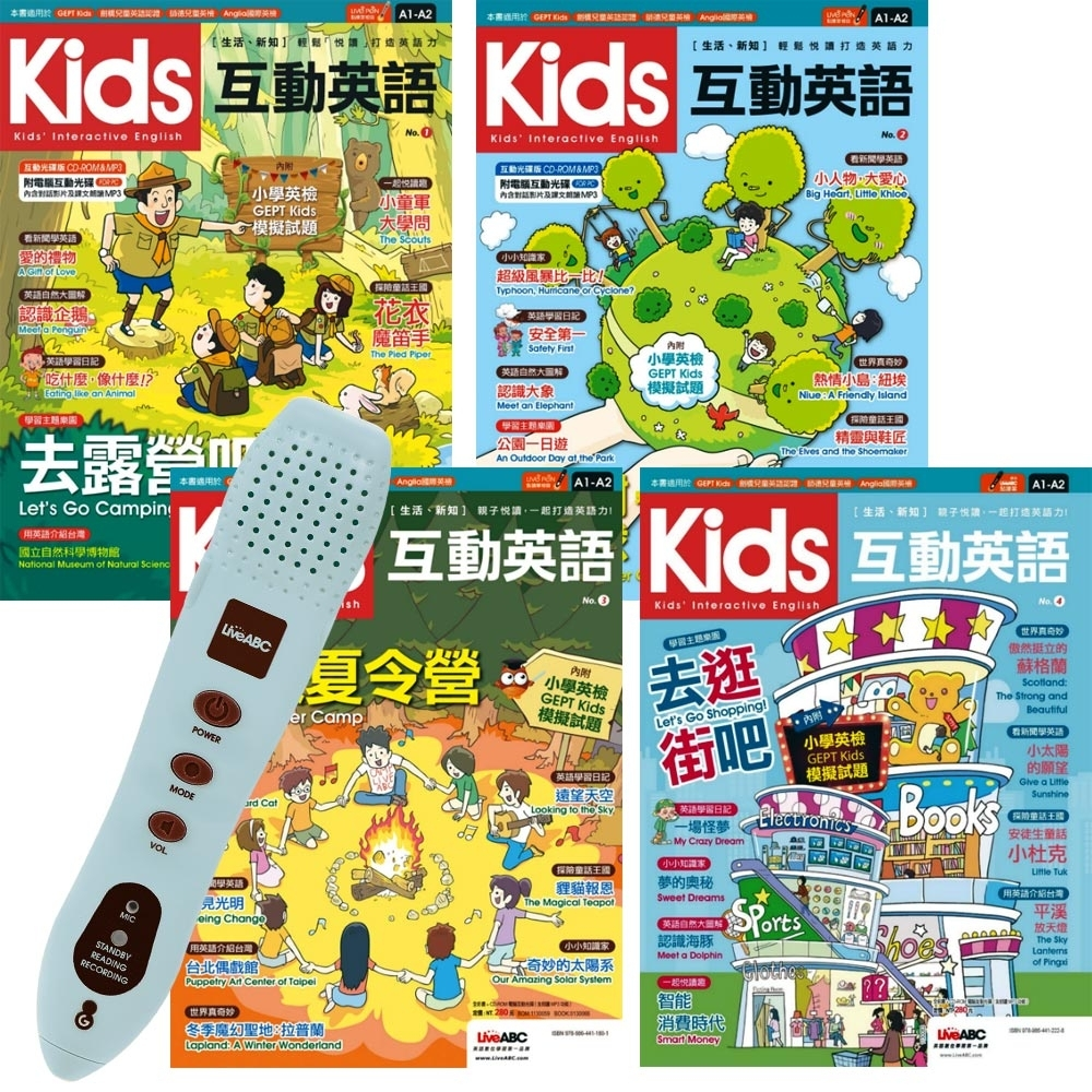 Kids互動英語(全4書)+ LivePen智慧點讀筆(16G)
