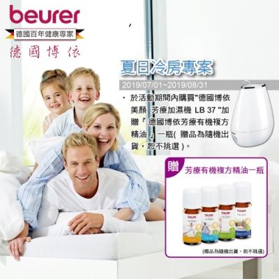 德國博依beurer 美顏芳療加濕機 LB37