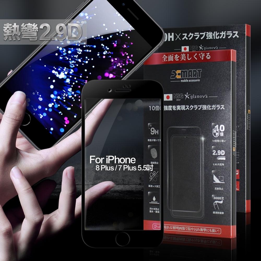X mart iPhone 8 Plus/7 Plus 5.5吋 熱彎2.9D亮面滿版玻璃貼-黑