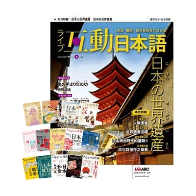 Live互動日本語 1年12期(電腦互動學習下載序號卡+朗讀CD)贈 Nippon所藏日語嚴選講座系列(14書)