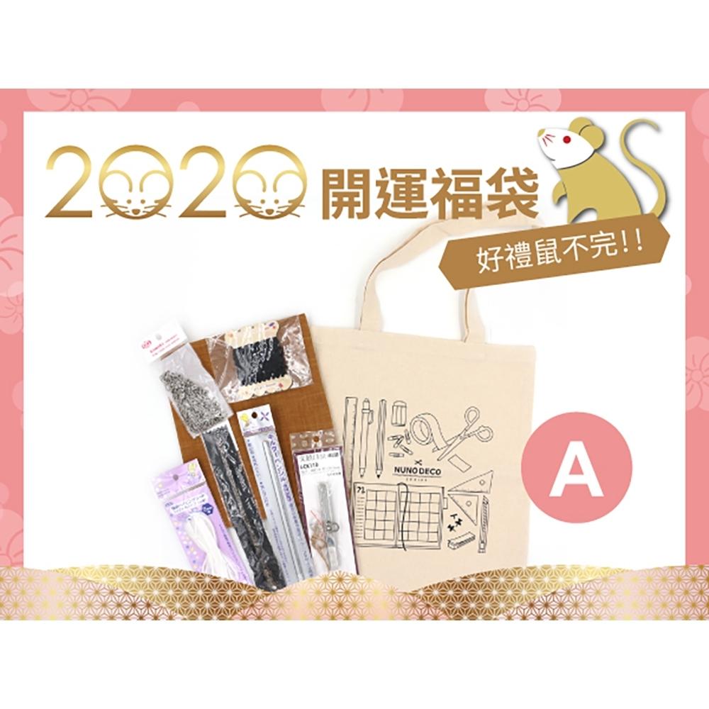2020鼠來寶開運福袋A