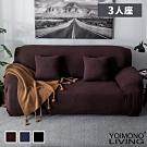 YOIMONO LIVING「針織風尚」純色方紋沙發套 (3人座)