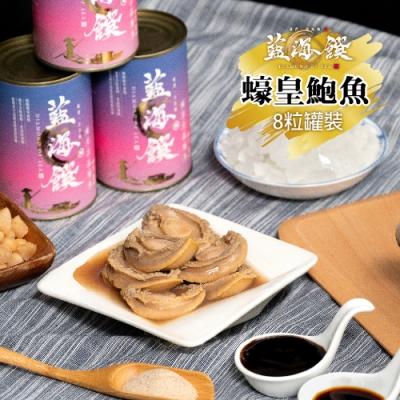 藍海饌‧蠔皇鮑魚-8粒/罐