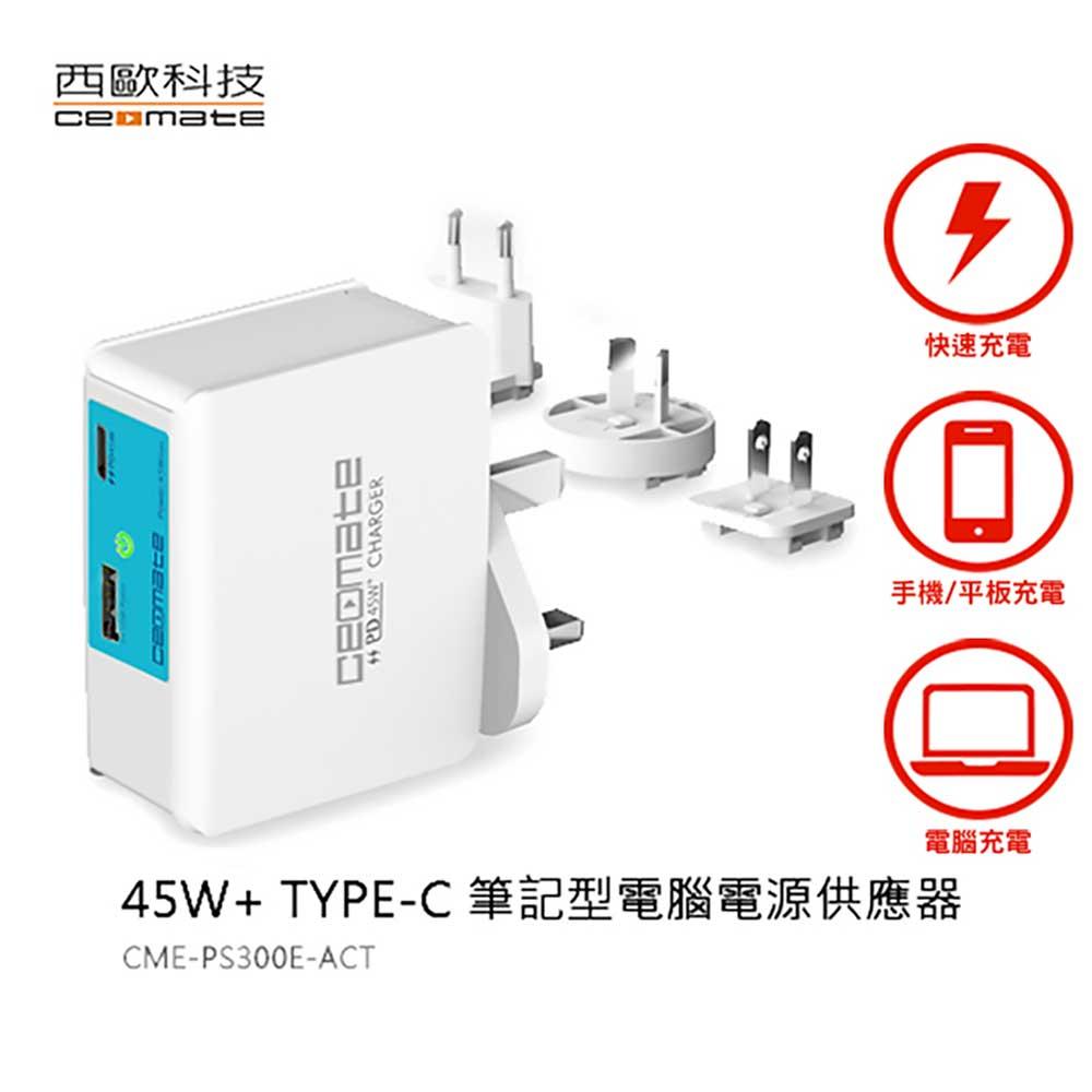 西歐科技 USB TYPE-C 萬國筆電電源供應器