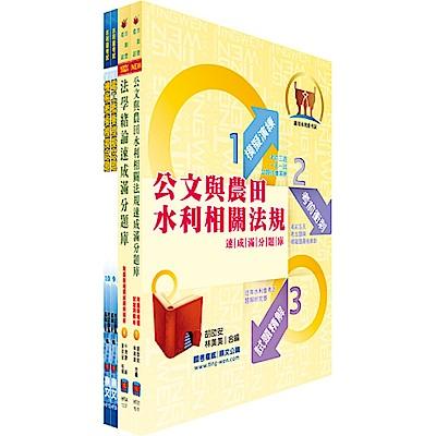 水利會考試(電機人員)模擬試題套書(贈題庫網帳號、雲端課程)