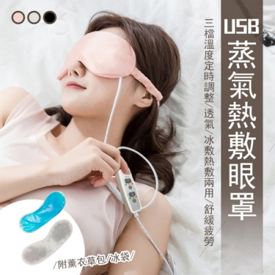 USB冰絲蒸氣熱敷冰敷兩用眼罩