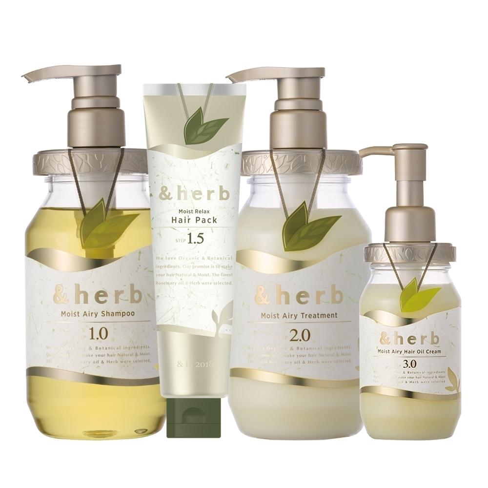 日本&herb 植萃豐盈沙龍級美髮組(洗髮乳1.0+護髮乳2.0+護髮霜3.0+spa髮膜 1.5)