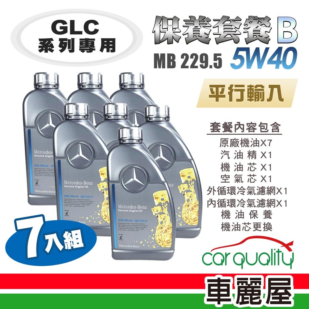 【Mercedes-Benz 賓士】GLC專用 原廠229.5 5W40 1L 節能型機油保養套餐 B