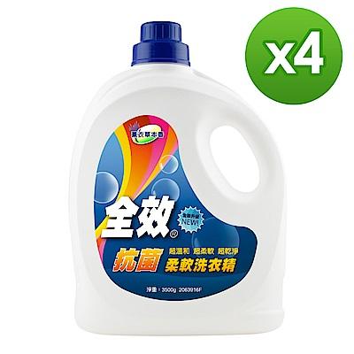 毛寶 全效抗菌柔軟洗衣精3.5KGx4入/箱