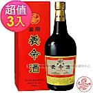 (折價券在折)養命酒 藥用養命酒700ml(乙類成藥)三入