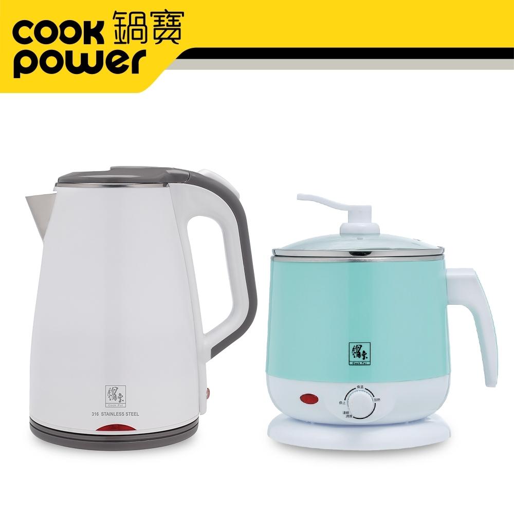 【CookPower鍋寶】316雙層防燙美食鍋(附蒸籠)-2.2L+316保溫快煮壺1.8L(三色可選)-優惠組