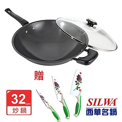 SILWA西華 超硬萬用炒鍋32cm 贈西華名刀玫瑰三件式刀組