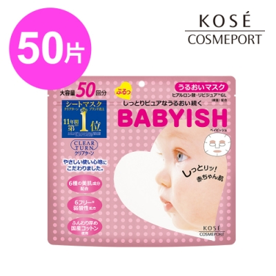 【KOSE COSMEPORT】光映透嬰兒肌玻尿酸潤澤面膜590ml(50枚入)