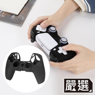 嚴選 PS5遊戲手把顆粒防滑抗污矽膠保護套