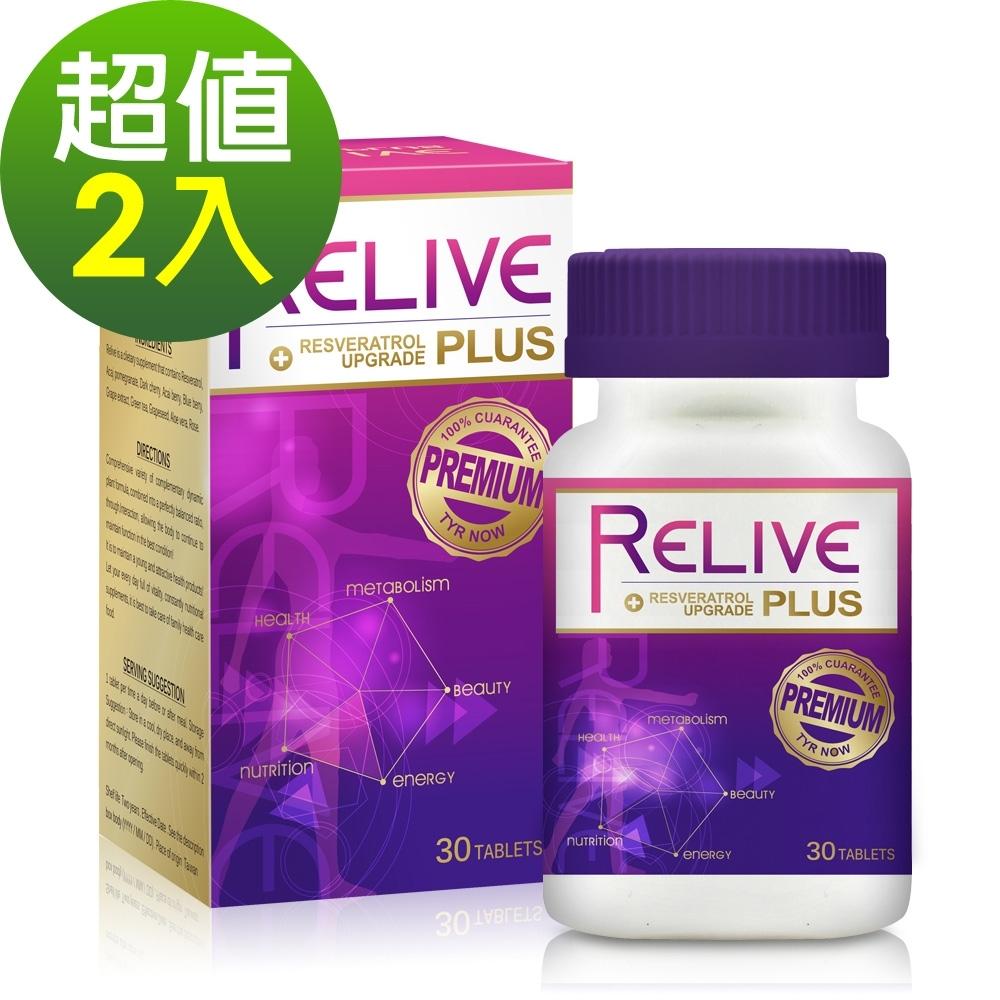 RELIVE 皇室御用高濃度強效白藜蘆醇升級強效版30錠裝2盒入