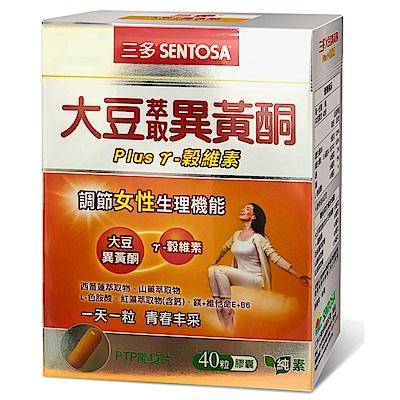 三多大豆萃取異黃酮Plus膠囊(40粒/盒;純素可)