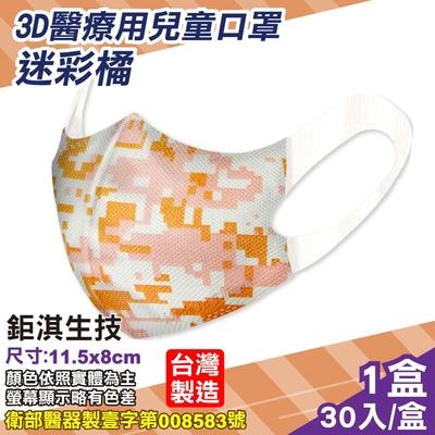 鉅淇生技 兒童立體醫療口罩 (M號) (迷彩橘) 30入/盒 (台灣製 CNS14774)