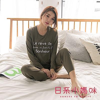 日系小媽咪孕婦裝-韓製哺乳衣~親膚柔棉英文字居家套裝 (共三色)