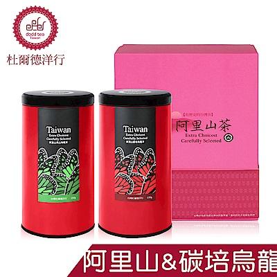 【DODD Tea杜爾德】精選『阿里山高山茶+凍頂山碳培』烏龍茶禮盒組(150g各1)