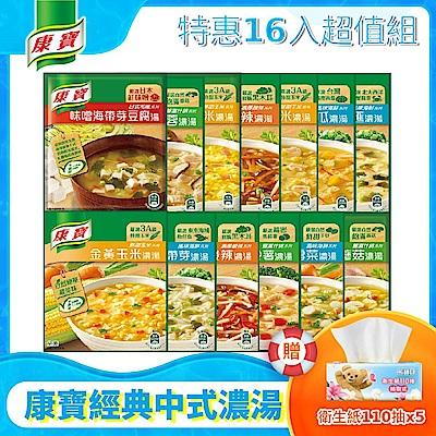 【贈衛生紙*5】康寶 自然原味系列濃湯16入(13口味可選)