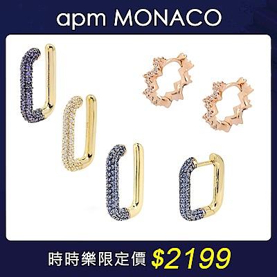 [時時樂限定]apm MONACO法國精品珠寶 閃耀鋯石耳環/耳骨夾(多款可選)