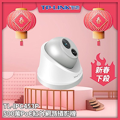TP-LINK 500萬PoE紅外網路攝影機 TL-IPC453P