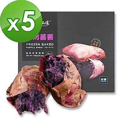 (即期品)瓜瓜園-冰烤地瓜紫心蕃薯(1000g/盒 ,共5盒)