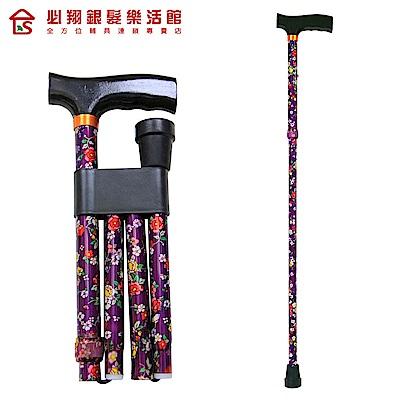 必翔銀髮 花色摺疊拐杖-YK7454-1(未滅菌)