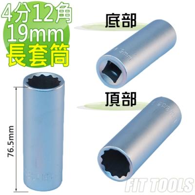 良匠工具 台灣製造 4分(1/2 ) 內12角 19mm全霧/霧面 手動 長套筒.