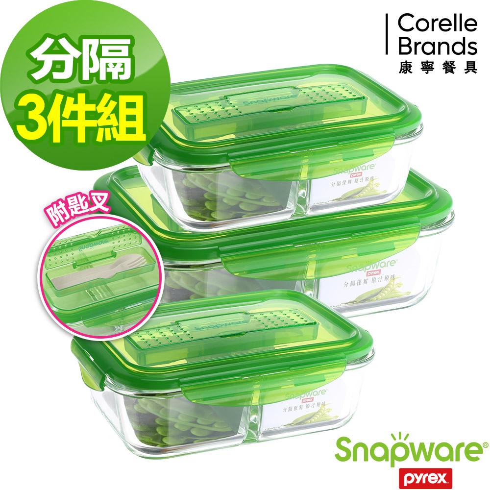康寧密扣 分隔保鮮盒3件組(C02)
