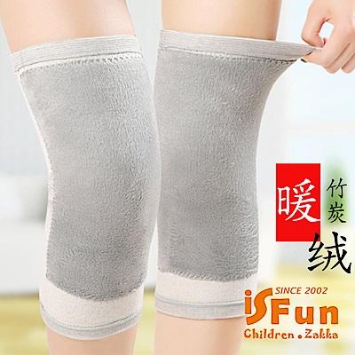 iSFun 膝蓋保暖 秋冬防寒加絨彈性通用護膝套 灰L
