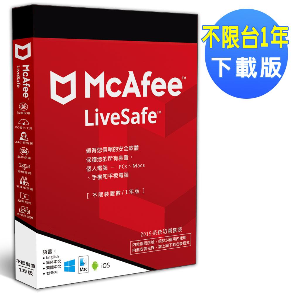 ▼McAfee LiveSafe 2019不限台/1年 中文下載版 | 電腦軟體 | Yahoo奇摩購物中心