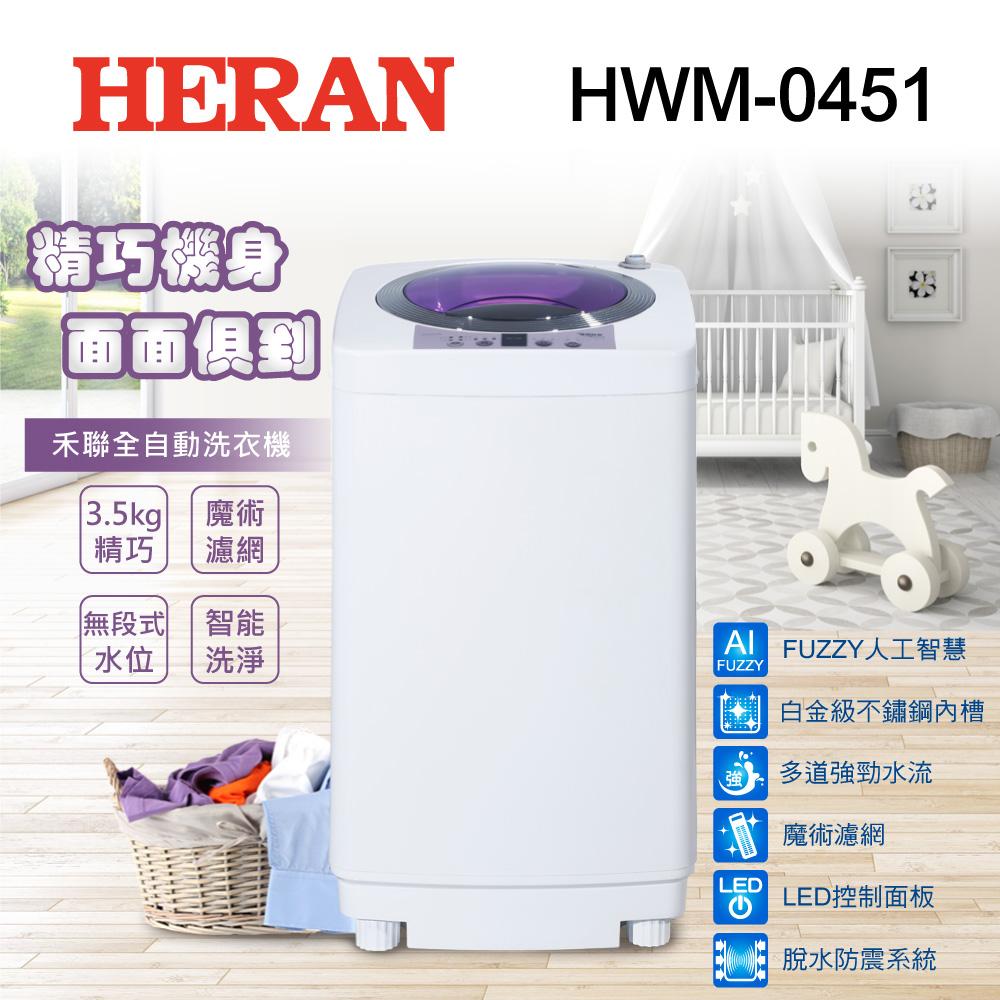 HERAN禾聯 3.5KG 定頻直立式 全自動洗衣機 (HWM-0451)