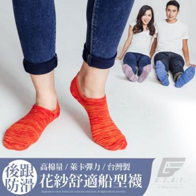 GIAT後跟防滑花紗高棉萊卡船型襪(男女適用/橘)