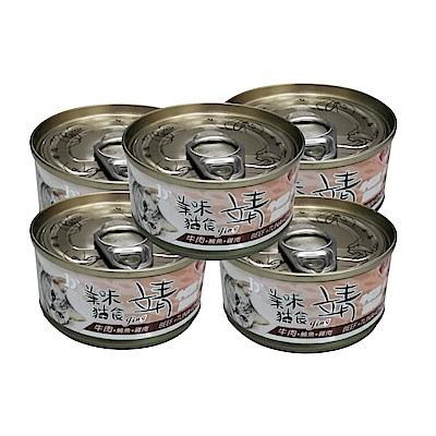 【pet story】寵愛物語 美味貓食 靖系列貓罐頭 鮪魚+雞肉+牛肉(24罐/箱)