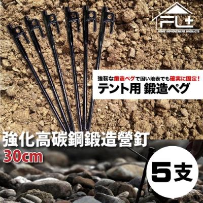 【FL生活+】強化高碳鋼鍛造營釘-30公分(5支/組)-(FL-026)