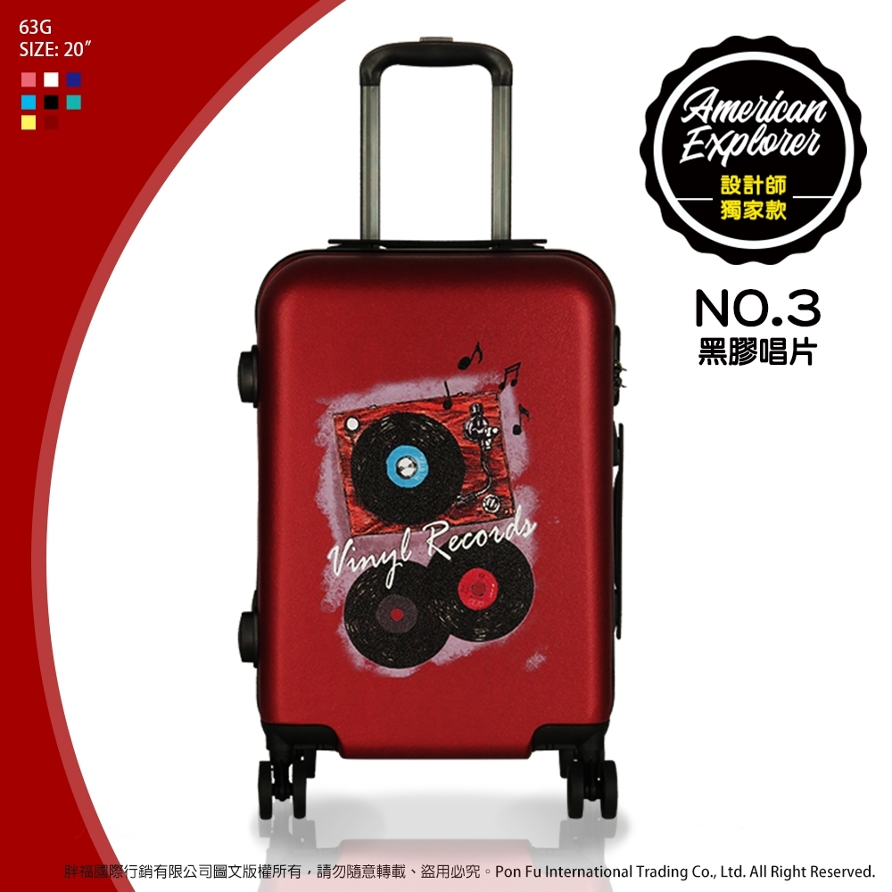 American Explorer 頂級YKK防爆拉鍊 登機箱 行李箱 20吋 63G (黑膠唱片)
