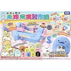 Takara Tomy 兒童玩具 角落生物 角落小夥伴 毛球玩偶製作機 89692