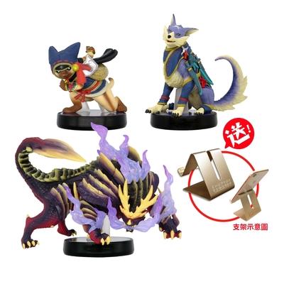 Switch 魔物獵人崛起系列 amiibo -怨虎龍+艾路貓+加爾各送魔物獵人手機支架