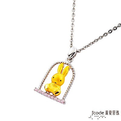 J code真愛密碼 寶寶米飛黃金/純銀/水晶墜子 送項鍊